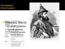 Володимир II Всеволодович