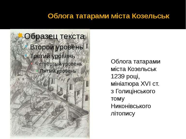 Облога татарами міста Козельськ 1239 році, мініатюра XVI ст. з Голицінського ...