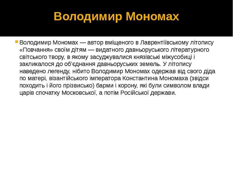 Володимир Мономах Володимир Мономах — автор вміщеного в Лаврентіївському літо...
