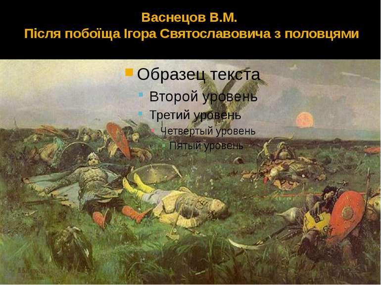 Васнецов В.М. Після побоїща Ігора Святославовича з половцями