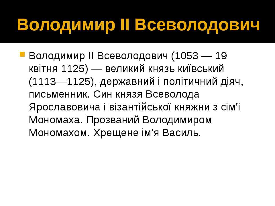 Володимир II Всеволодович Володимир II Всеволодович (1053 — 19 квітня 1125) —...