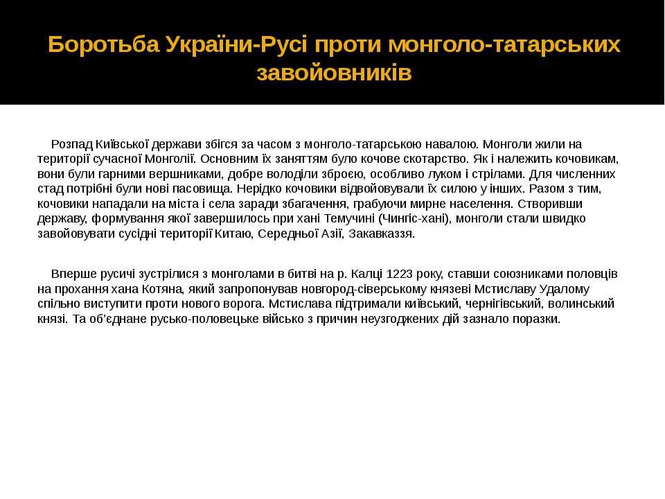 Боротьба України-Русі проти монголо-татарських завойовників Розпад Київської ...