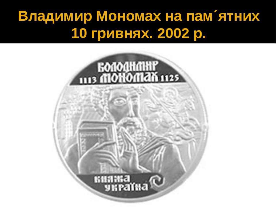 Владимир Мономах на пам´ятних 10 гривнях. 2002 р.