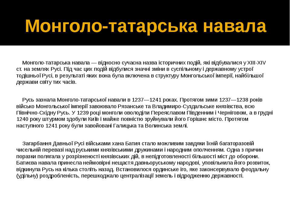 Монголо-татарська навала Монголо-татарська навала — відносно сучасна назва іс...