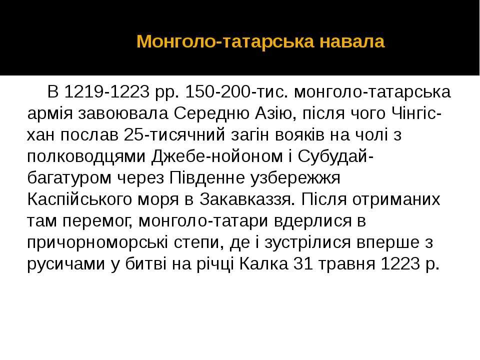 В 1219-1223 рр. 150-200-тис. монголо-татарська армія завоювала Середню Азію, ...
