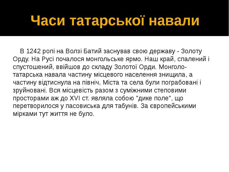 Часи татарської навали В 1242 ропі на Волзі Батий заснував свою державу - Зол...