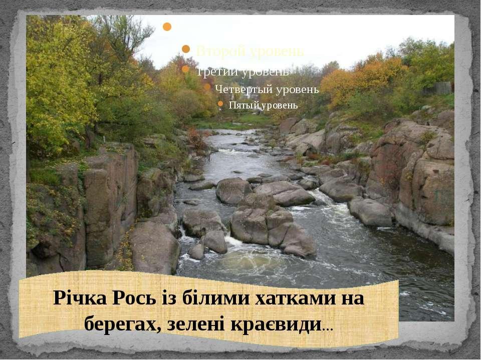 Річка Рось із білими хатками на берегах, зелені краєвиди…