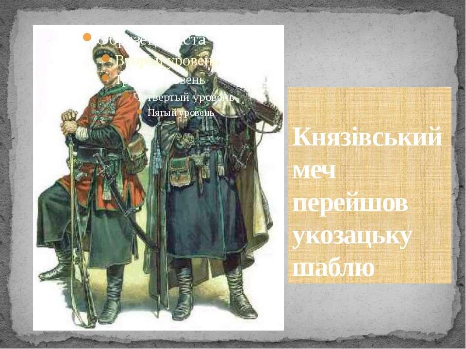 Князівський меч перейшов укозацьку шаблю