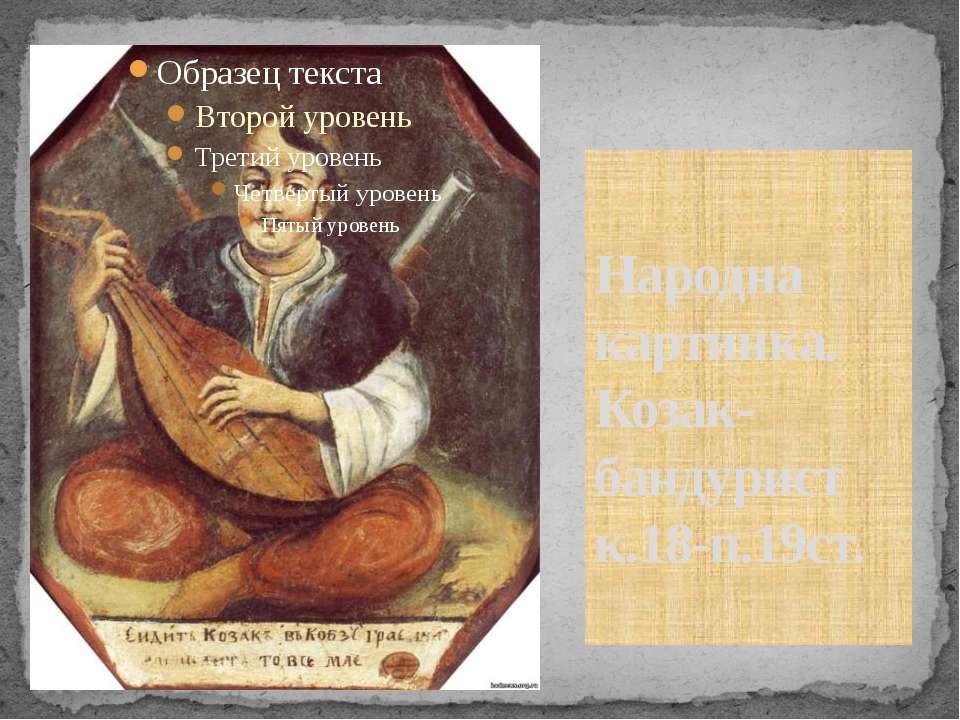 Народна картинка. Козак-бандурист к.18-п.19ст.