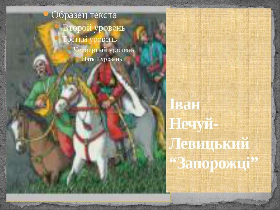 """Іван Нечуй- Левицький """"Запорожці"""""""