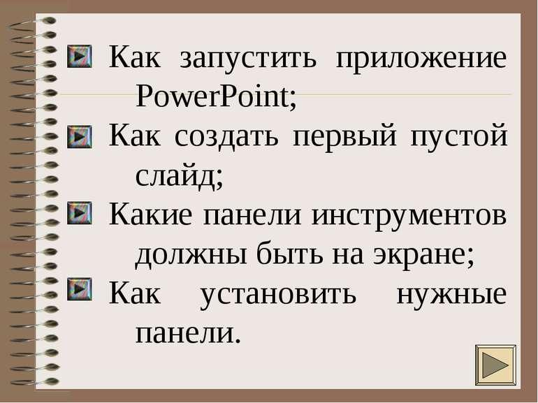 Как запустить приложение PowerPoint; Как создать первый пустой слайд; Какие п...