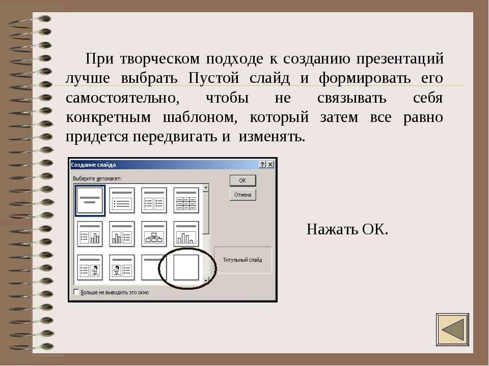При творческом подходе к созданию презентаций лучше выбрать Пустой слайд и фо...