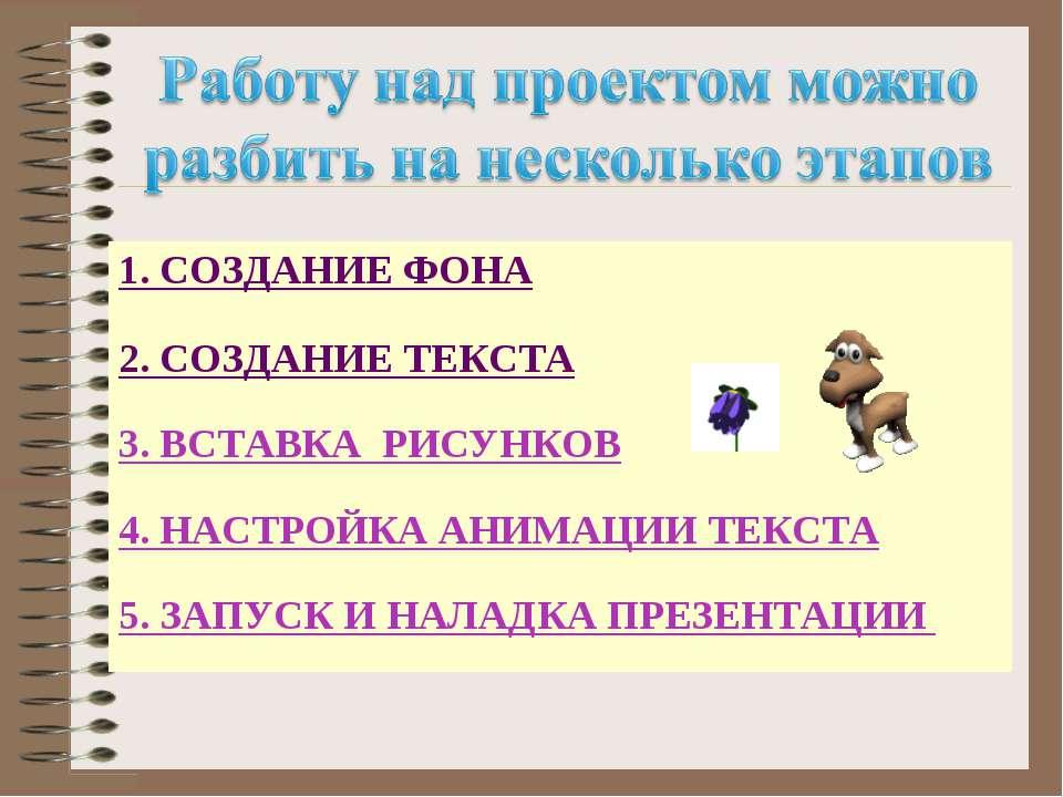 1. СОЗДАНИЕ ФОНА 2. СОЗДАНИЕ ТЕКСТА 3. ВСТАВКА РИСУНКОВ 4. НАСТРОЙКА АНИМАЦИИ...