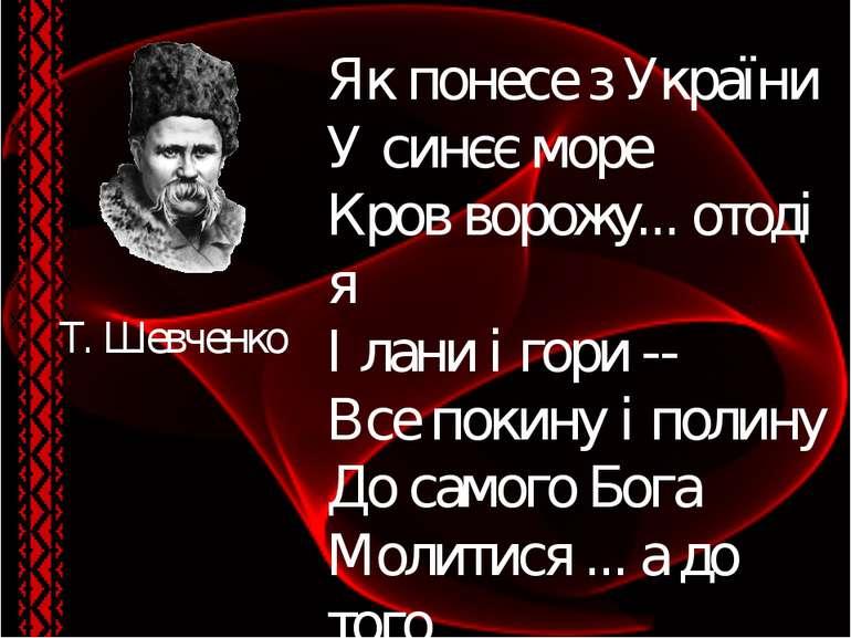 Як понесе з України У синєє море Кров ворожу... отоді я І лани і гори -- Все ...