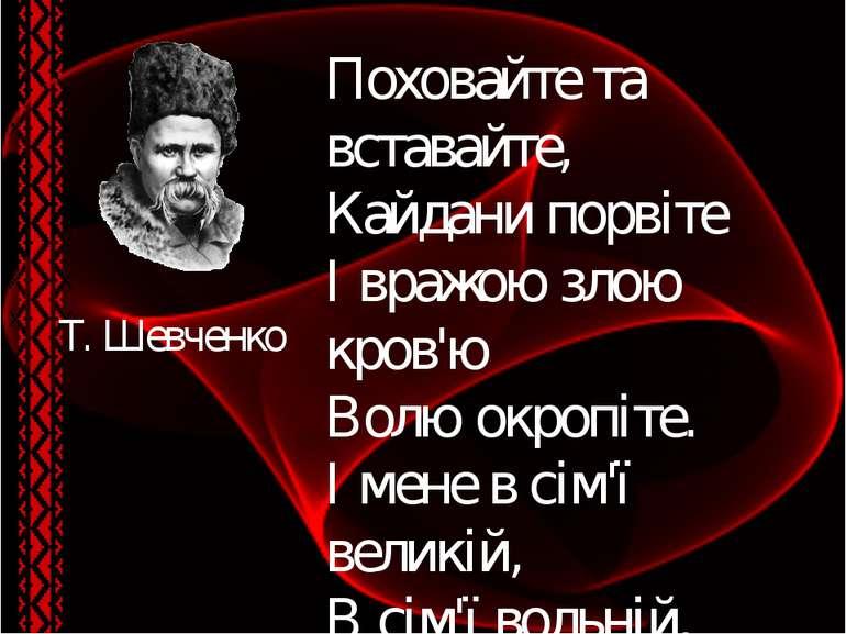 Поховайте та вставайте, Кайдани порвіте І вражою злою кров'ю Волю окропіте. І...