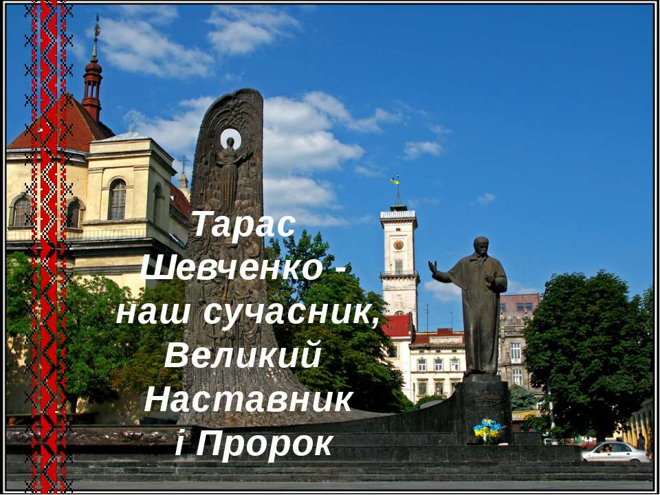 Тарас Шевченко - наш сучасник, Великий Наставник і Пророк