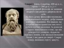 Сокра т (грец. Σωκράτης, 469 до н. е., Афіни— 399 до н. е.,)— давньогрецьки...