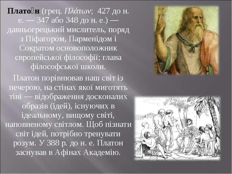 Плато н (грец. Πλάτων; 427 до н. е.— 347 або 348 до н. е.)— давньогрецький...