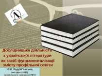Дослідницька діяльність з української літератури як засіб фундаменталізації з...