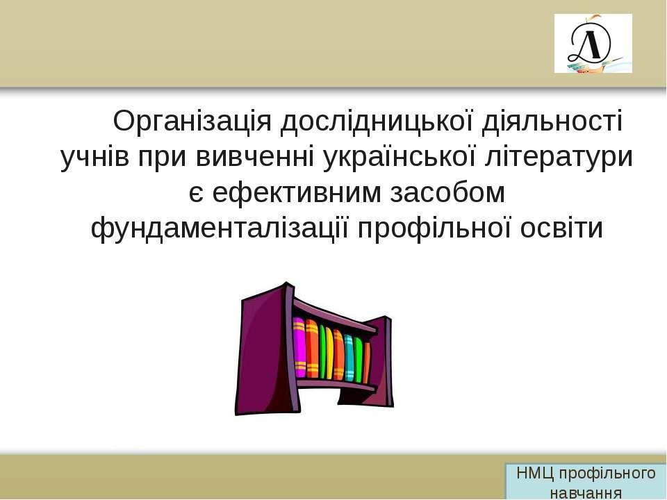 Організація дослідницької діяльності учнів при вивченні української літератур...