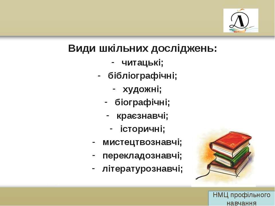 Види шкільних досліджень: читацькі; бібліографічні; художні; біографічні; кра...