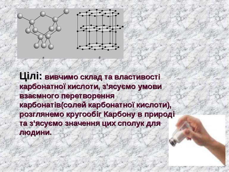 Цілі: вивчимо склад та властивості карбонатної кислоти, з'ясуємо умови взаємн...