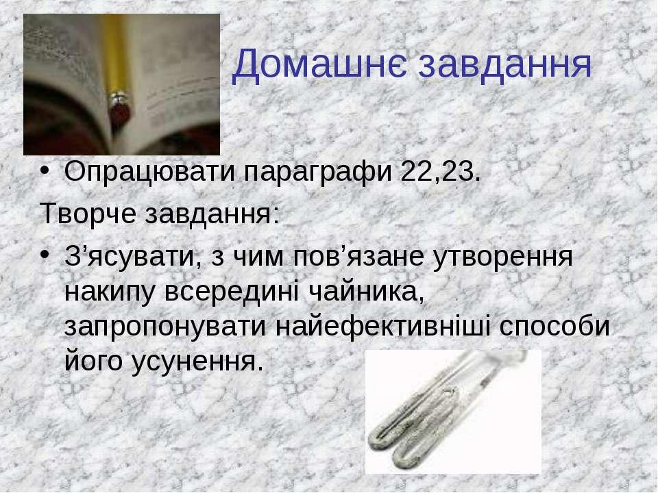 Домашнє завдання Опрацювати параграфи 22,23. Творче завдання: З'ясувати, з чи...