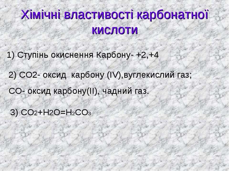 Хімічні властивості карбонатної кислоти 1) Ступінь окиснення Карбону- +2,+4 2...