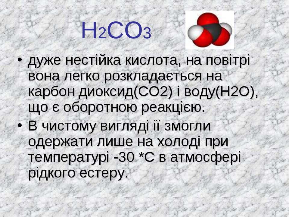 Н2СО3 дуже нестійка кислота, на повітрі вона легко розкладається на карбон ди...