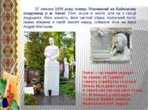 17 лютого 1970 року помер. Похований на Байковому кладовищі в м. Києві. Поет ...
