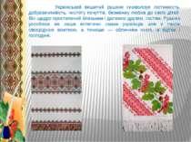 Український вишитий рушник символізує гостинність, доброзичливість, чистоту п...