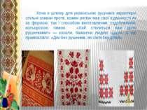 Хоча в цілому для українських рушників характерні спільні ознаки проте, кожен...