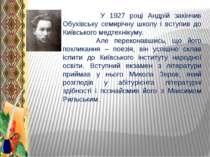 У 1927 році Андрій закінчив Обухівську семирічну школу і вступив до Київськог...