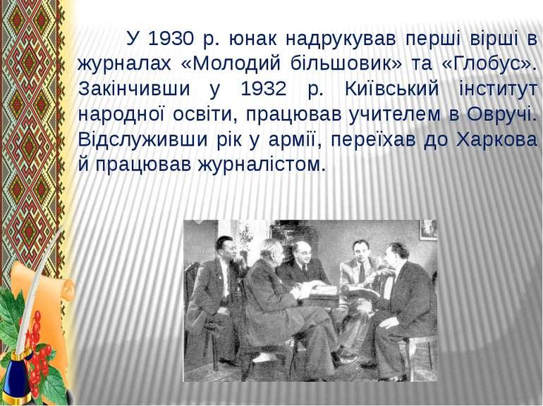 У 1930 р. юнак надрукував перші вірші в журналах «Молодий більшовик» та «Глоб...