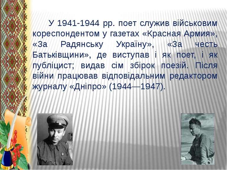 У 1941-1944 рр. поет служив військовим кореспондентом у газетах «Красная Арми...
