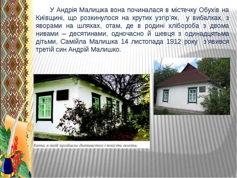 У Андрія Малишка вона починалася в містечку Обухів на Київщині, що розкинулос...