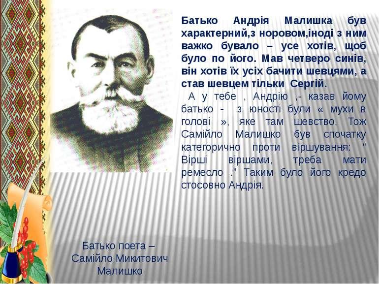 Батько поета – Самійло Микитович Малишко Батько Андрія Малишка був характерни...