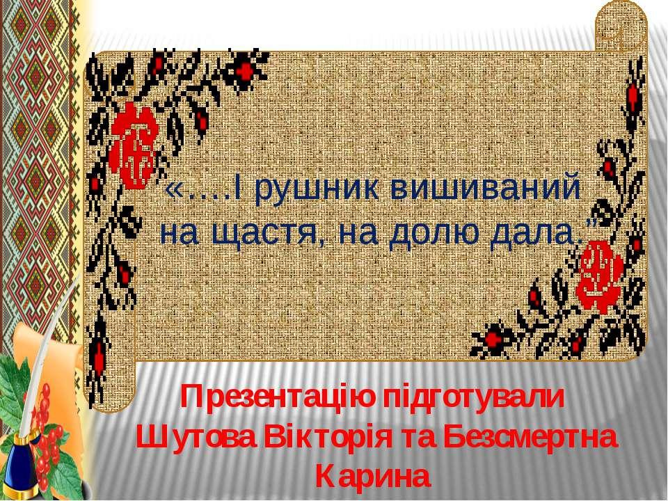"""«….І рушник вишиваний на щастя, на долю дала."""" Презентацію підготували Шутова..."""