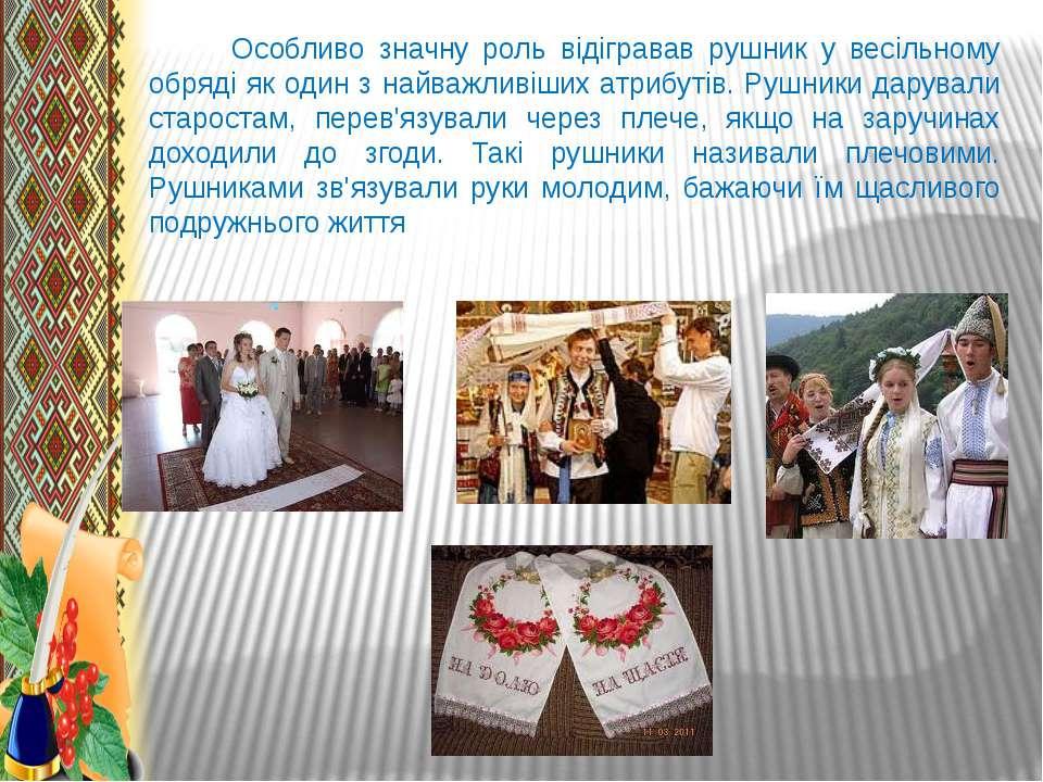 Особливо значну роль відігравав рушник у весільному обряді як один з найважли...