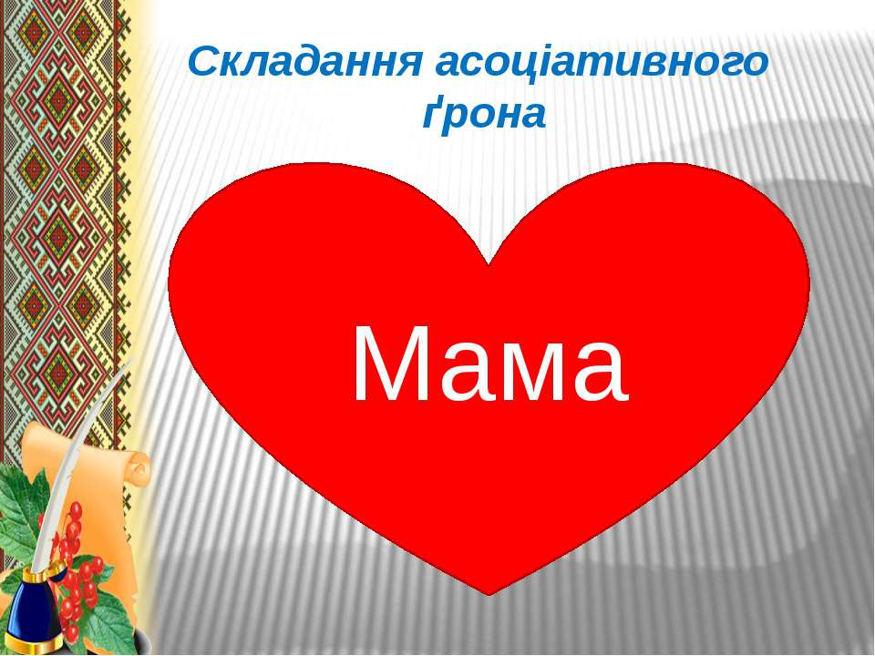 Мама Складання асоціативного ґрона