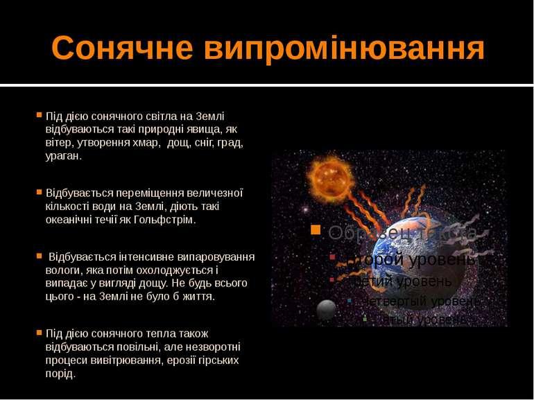 Сонячне випромінювання Під дією сонячного світла на Землі відбуваються такі п...