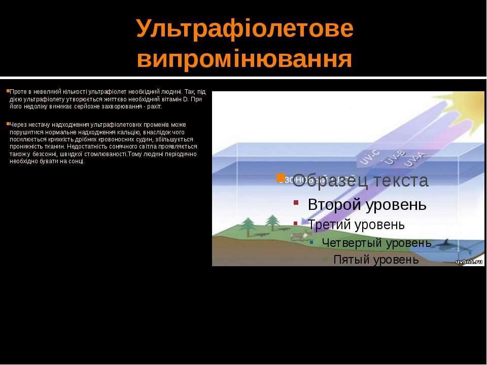 Ультрафіолетове випромінювання Проте в невеликій кількості ультрафіолет необх...