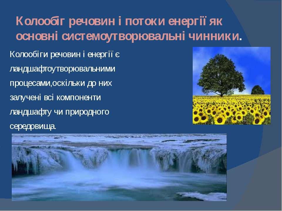 Колообіг речовин і потоки енергії як основні системоутворювальні чинники. Кол...