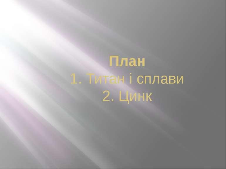 План 1. Титан і сплави 2. Цинк