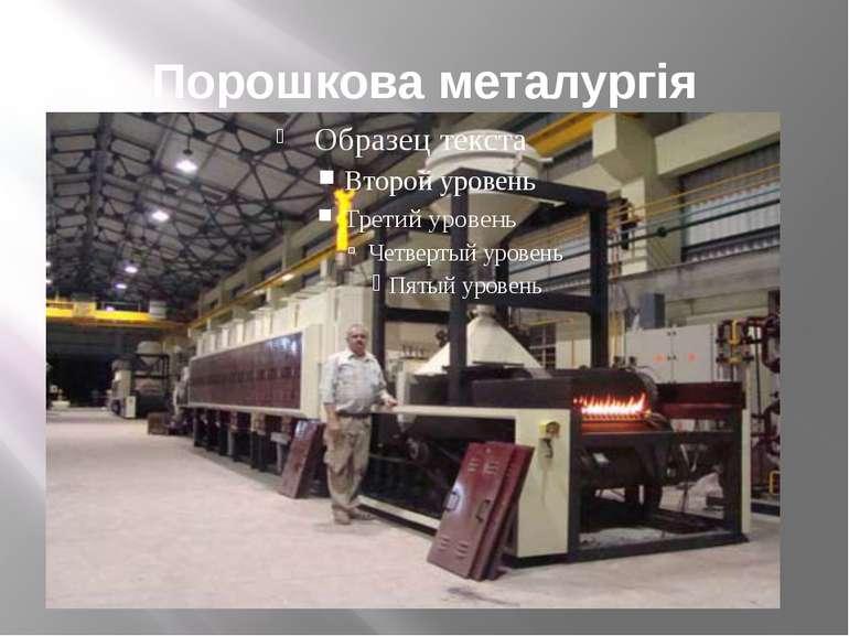 Порошкова металургія