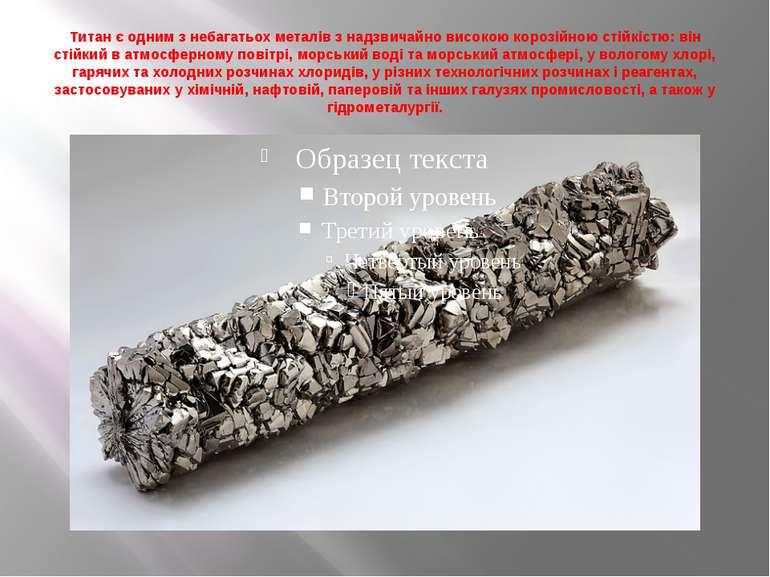 Титан є одним з небагатьох металів з надзвичайно високою корозійною стійкістю...
