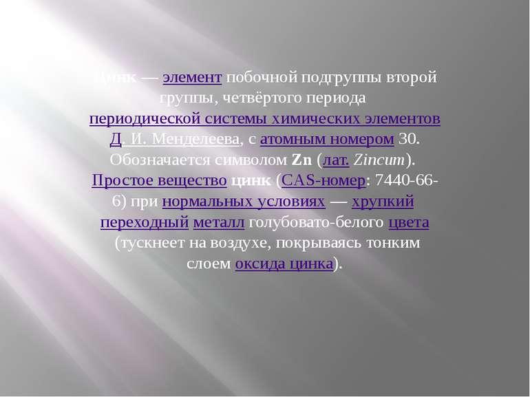 Цинк—элементпобочной подгруппы второй группы, четвёртого периодапериодиче...