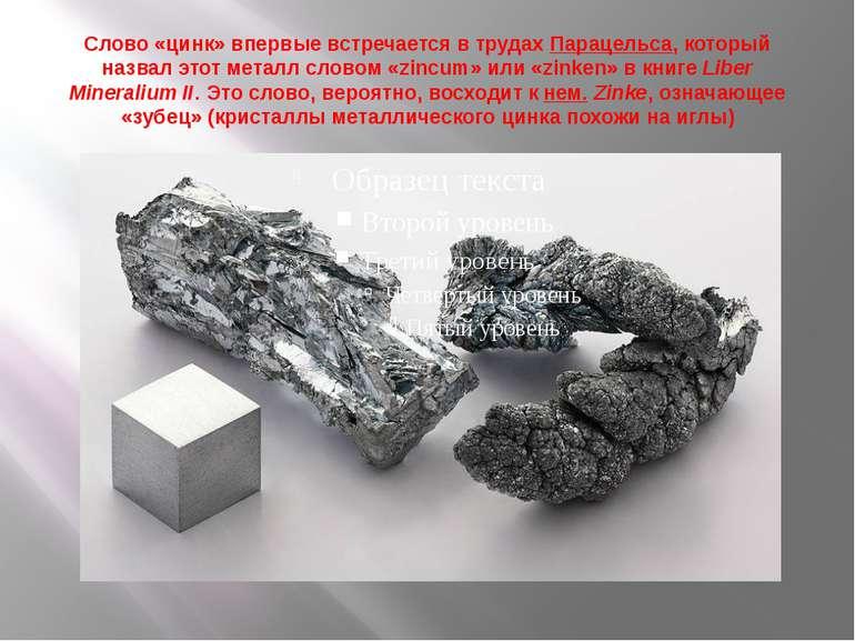 Слово «цинк» впервые встречается в трудахПарацельса, который назвал этот мет...