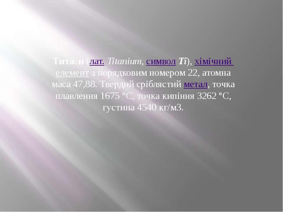 Тита н(лат.Titanium,символTi),хімічний елементз порядковим номером 22, ...