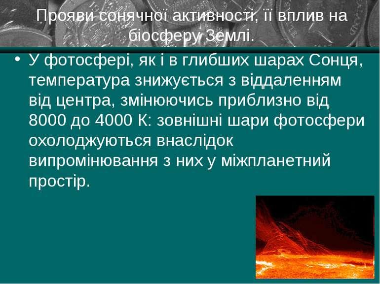 Прояви сонячної активності, її вплив на біосферу Землі. У фотосфері, як і в г...